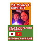 ベトナムネット恋愛日記3 (Ishikawa Family文庫)