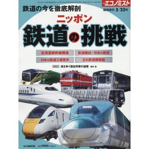 ニッポン鉄道の挑戦 2016年 5/23 号 [雑誌]: 週刊エコノミスト 増刊