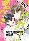 recottia selection 白松編1 vol.1【期間限定 無料お試し版】 (B's-LOVEY COMICS)