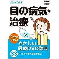 2分で分かる!やさしい医療DVD辞典 【目の病気・治療】