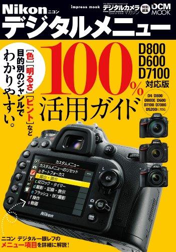 ニコン デジタルメニュー100%活用ガイド D800/D60...