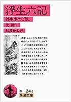浮生六記―浮生夢のごとし (岩波文庫 赤)