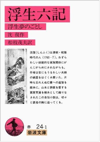 浮生六記―浮生夢のごとし (岩波文庫 赤)の詳細を見る