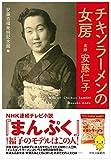 チキンラーメンの女房 実録 安藤仁子 (単行本)
