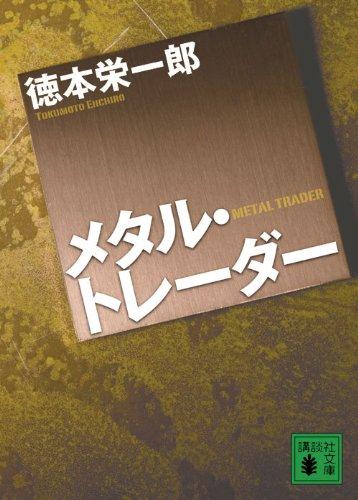 メタル・トレーダー (講談社文庫)
