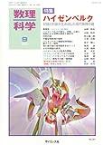数理科学 2012年 09月号 [雑誌]