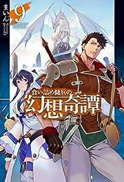 食い詰め傭兵の幻想奇譚9 (HJ NOVELS)