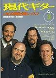 現代ギター 1998年3月号