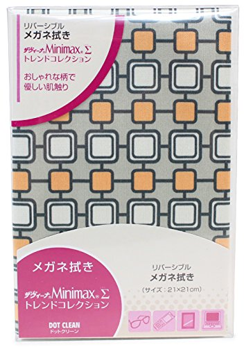 クリーニングクロス ザヴィーナ ミニマックスシグマ トレンドコレクション21 21×21cm リバーシブル 日本製 モダンスクエア ベージュ