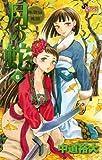 月の蛇(6) (ゲッサン少年サンデーコミックス)
