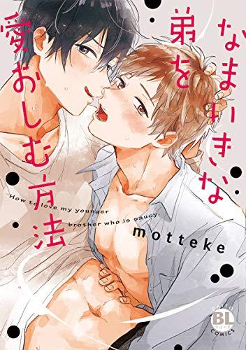 なまいきな弟を愛おしむ方法【コミックス版】 1巻 (B-Levo)の詳細を見る