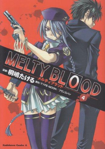 MELTY BLOOD (4) (角川コミックス・エース 155-4)の詳細を見る
