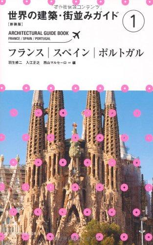 [新装版]世界の建築・街並みガイド1フランス・スペイン・ポルトガルの詳細を見る