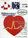 心臓 2018年 2 月号 [雑誌]