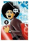 しあわせアフロ田中 8 (ビッグコミックス)