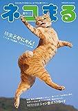 ネコまる 夏秋号 Vol.34 (タツミムック)