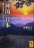 「「神国」日本 記紀から中世、そしてナショナリズムへ (講談社学術文庫)」販売ページヘ