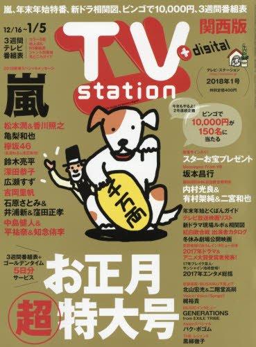 TVステーション西版 2017年 12/16・12/30合併号 [雑誌]