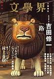 文学界 2009年 01月号 [雑誌]