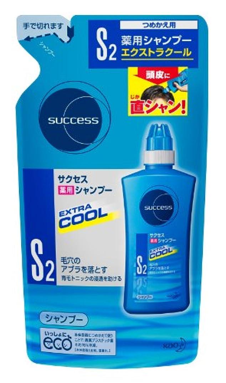 浴室周波数理論的サクセス薬用シャンプーエクストラクール つめかえ用 330ml