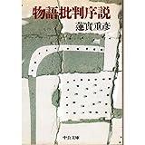 物語批判序説 (中公文庫)