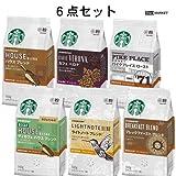 スターバックス「Starbucks(R)」 レギュラーコーヒー 人気フレーバー6種類各1袋セット