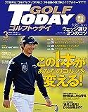 GOLF TODAY (ゴルフトゥデイ) 2018年 3月号 No.549