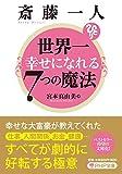 斎藤一人 世界一幸せになれる7つの魔法 (PHP文庫)
