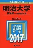 明治大学(農学部-一般選抜入試) (2017年版大学入試シリーズ)