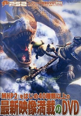 電撃Playstation 4/27増刊号 電撃PS2 D9...