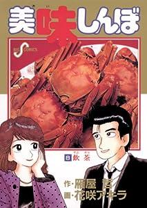 美味しんぼ(8) (ビッグコミックス)