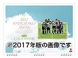 なでしこジャパン 2018年カレンダー