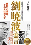 中国民主化運動の旗手 劉暁波の霊言