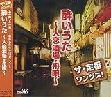 ザ・定番ソングス 酔いうた 人恋酒場 舟唄 CRCN-25130