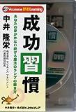 DVD>成功習慣 あなたの夢がかない続ける魔法のランプの磨き方 (<DVD>)