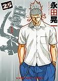 Hey!リキ 25 (ヤングキングコミックス)