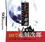 「赤川次郎ミステリー 夜想曲」の画像