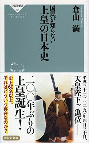 国民が知らない 上皇の日本史 (祥伝社新書)