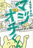 4コマまんが マジオチくん / 遠藤 のシリーズ情報を見る