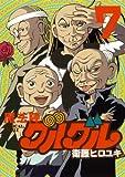 魔法陣グルグル 新装版(7) (ガンガンコミックスONLINE)