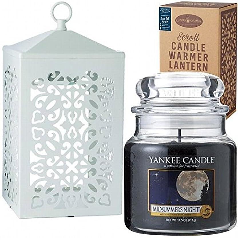 松解決する小数ヤンキーキャンドル(YANKEE CANDLE) YANKEE CANDLE ジャーM スクロールキャンドルウォーマーセット(ホワイト) 「 ミッドサマーズナイト 」