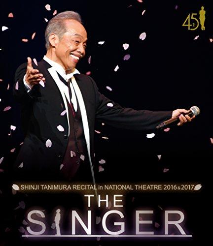 谷村新司リサイタル in 国立劇場「THE SINGER」2016 & 2017 [Blu-ray]