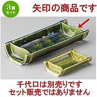 3個セット 織部竹型向付 [ 225 x 95 x 40mm ]【 刺身鉢 】 【 料亭 旅館 和食器 飲食店 業務用 】