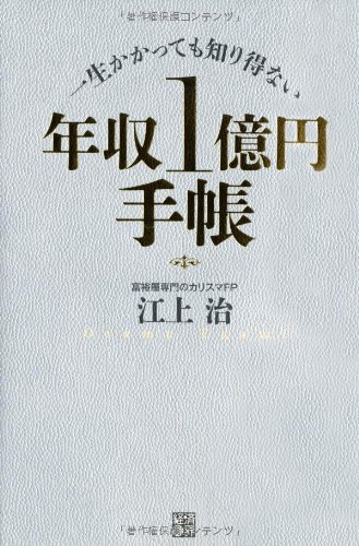 一生かかっても知り得ない 年収1億円手帳の詳細を見る