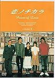 恋ノチカラ4 [DVD]