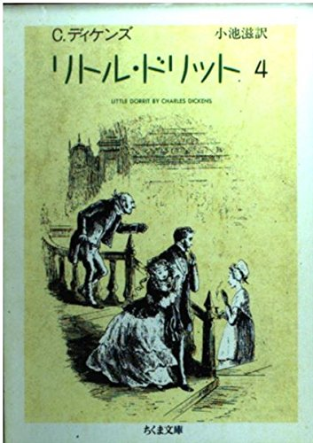 リトル・ドリット〈4〉 (ちくま文庫)の詳細を見る