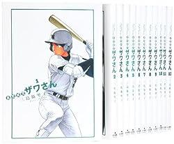 高校球児 ザワさん コミック 全12巻完結セット (ビッグ コミックス〔スペシャル〕)