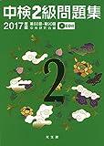 中検2級問題集2017年版: 第88回~第90回