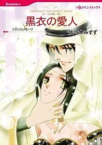 黒衣の愛人 シークの憂い (ハーレクインコミックス)