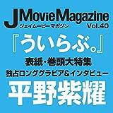 https://www.amazon.co.jp/J-Movie-Magazine-Vol-40-%E3%83%91%E3%83%BC%E3%83%95%E3%82%A7%E3%82%AF%E3%83%88%E3%83%BB%E3%83%A1%E3%83%A2%E3%83%AF%E3%83%BC%E3%83%AB/dp/4845865009?SubscriptionId=AKIAIWZYVSMXX4HMRNIQ&tag=mobiinfo99-22&linkCode=xm2&camp=2025&creative=165953&creativeASIN=4845865009